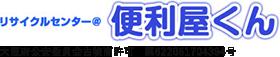 リサイクルセンター@便利屋くん